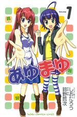 Ayu Mayu 1 Manga