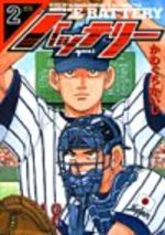 The Battery 2 Manga
