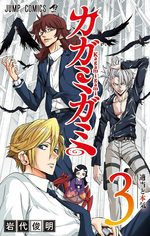 couverture, jaquette Shikigami 3