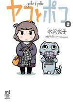 Yako et Poko 2 Manga