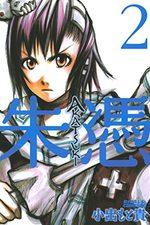 Akatsuki 2 Manga