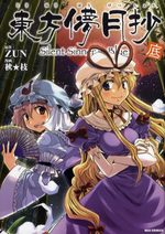 Silent Sinner in Blue 2 Manga