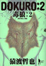 Dokuro 2 Manga
