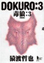 Dokuro 3 Manga