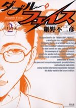 Double Face 2 Manga