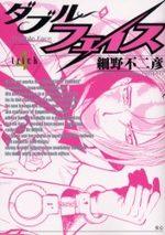Double Face 4 Manga