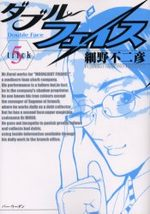 Double Face 5 Manga
