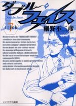 Double Face 7 Manga