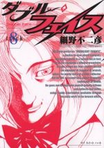 Double Face 8 Manga
