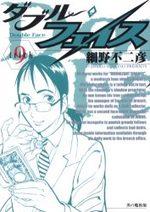 Double Face 9 Manga