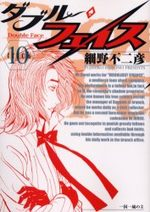 Double Face 10 Manga