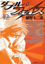 Double Face 12 Manga