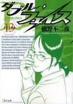 Double Face 13 Manga