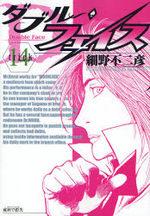 Double Face 14 Manga