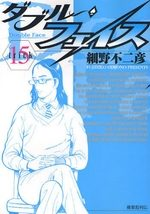 Double Face 15 Manga