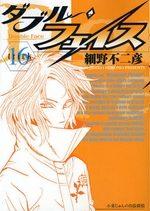 Double Face 16 Manga
