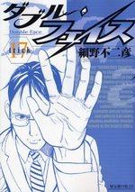 Double Face 17 Manga