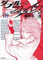Double Face 18 Manga