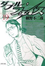 Double Face 19 Manga