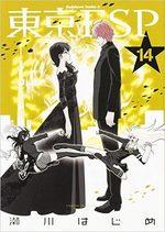 Tôkyô ESP 14 Manga