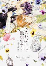 Mad Love ! 1 Manga