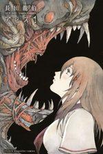 Abyss 1 Manga