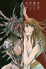 Abyss 2 Manga