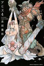 Abyss 4 Manga
