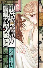 Dark sweet nightmare 2 Manga