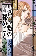Dark sweet nightmare 3 Manga