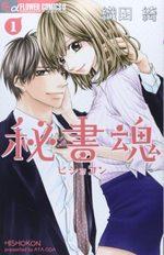 Private secretary 1 Manga