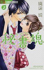 Private secretary 2 Manga