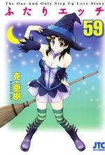 Step Up Love Story 59 Manga