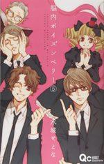 Brainstorm' Seduction 5 Manga