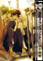 Konshoku melancholic 1 Manga