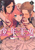 Mimic Royal Princess 4 Manga
