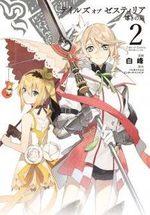 Tales of Zestiria - Michibiki no Koku 2