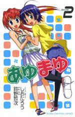 Ayu Mayu 2 Manga