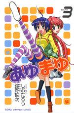 Ayu Mayu 3 Manga