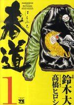 Harumichi 1