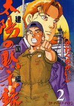Taiyo no Mokishiroku Dainibu - Kenkoku hen 2 Manga