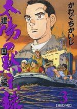 Taiyo no Mokishiroku Dainibu - Kenkoku hen 3 Manga