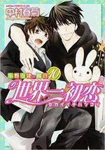 Sekaiichi Hatsukoi 10 Manga
