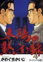 Taiyo no Mokishiroku Dainibu - Kenkoku hen 4 Manga