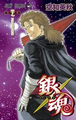Gintama 57 Manga