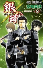Gintama 61 Manga