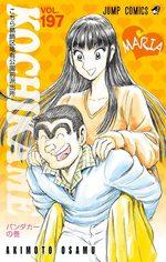 Kochikame 197 Manga