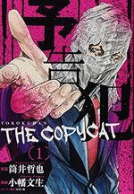 Prophecy - The copycat 1 Manga