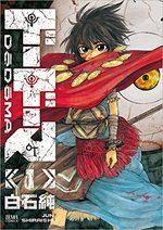 Dôdôma 1 Manga
