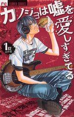 Lovely Love Lie 1 Manga
